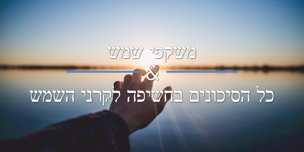 מפואר משקפי שמש בחיפה - עסקים וחברות וכל מה שקשור לתחום PN-02