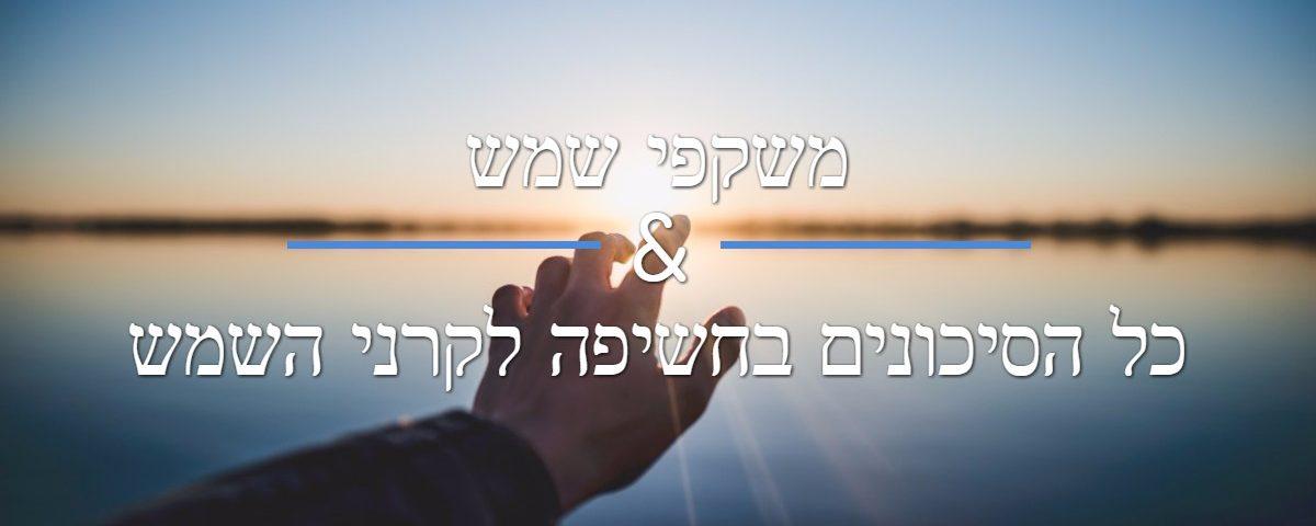 משקפי שמש בחיפה