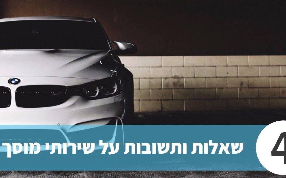 מוסכים בחיפה ארבע שאלות ותשובות