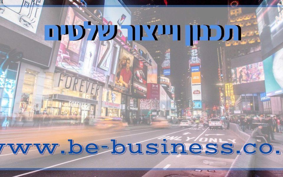 תכנון וייצור שלטים לעסקים