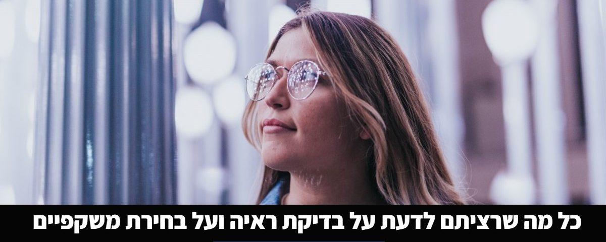כל מה שרציתם לדעת על בדיקת ראיה ועל בחירת משקפיים